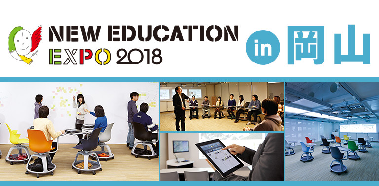 NEW EDUCATION EXPO 2018 in 岡山