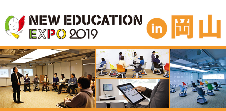 NEW EDUCATION EXPO 2019 in 岡山
