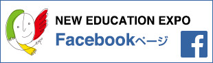 NEW EDUCATION EXPO Facebookページ